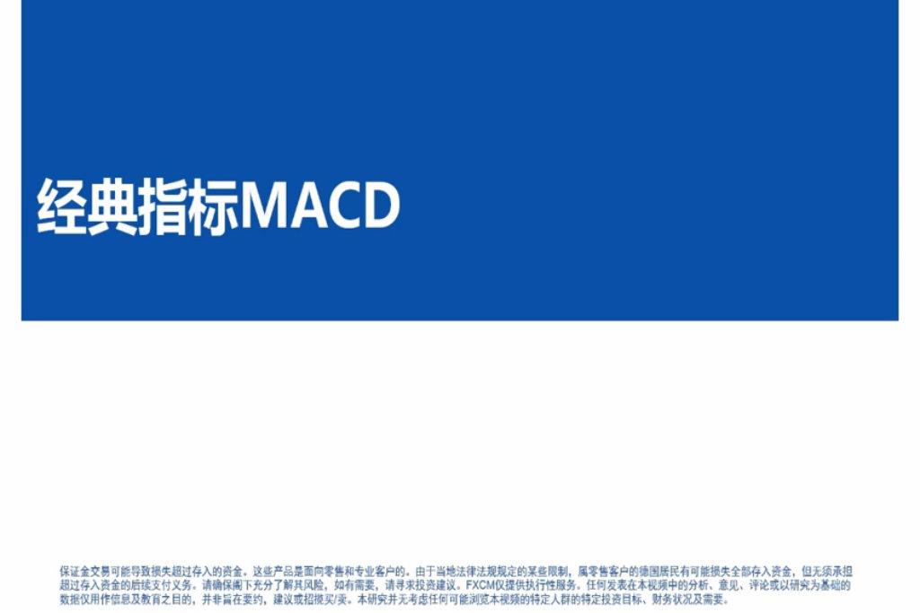 经典指标MACD