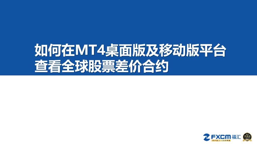 在MT4平台查看全球股票差價合約