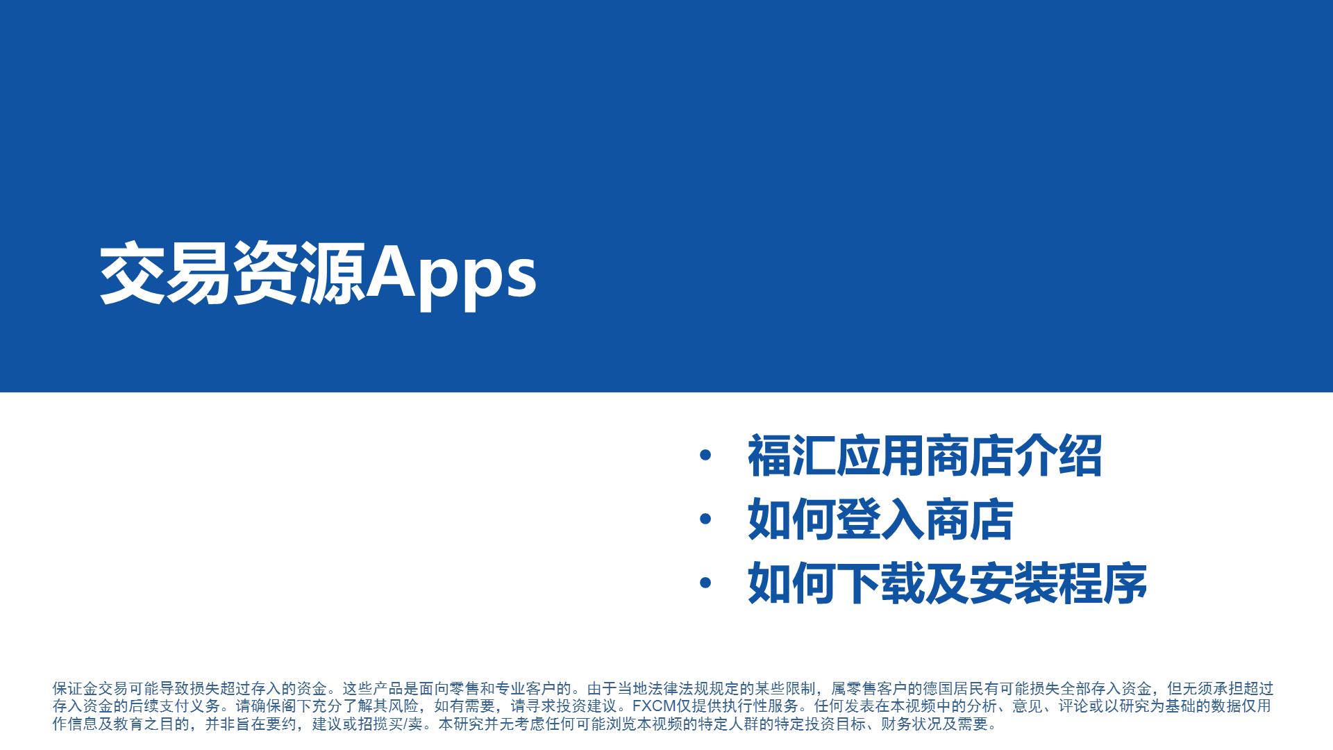 交易资源Apps