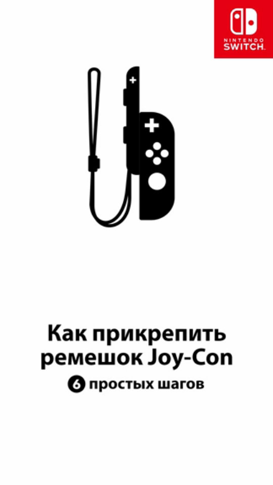 NSwitch-Attaching-Detaching-Joy-Con-Strap-Accessory-Tutorial-Video-ruRU
