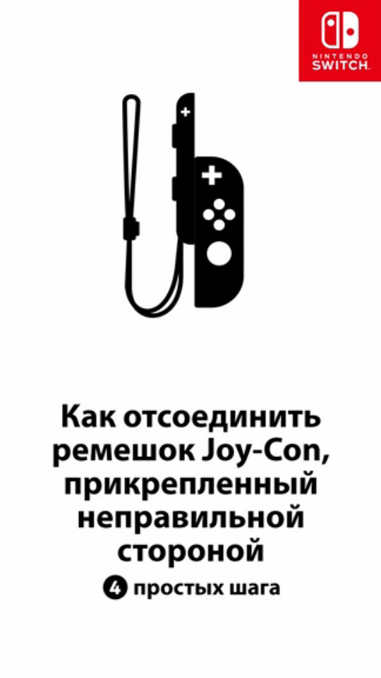 NSwitch-Remove-Upside-Down-Joy-Con-Strap-Accessory-Tutorial-Video-ruRU